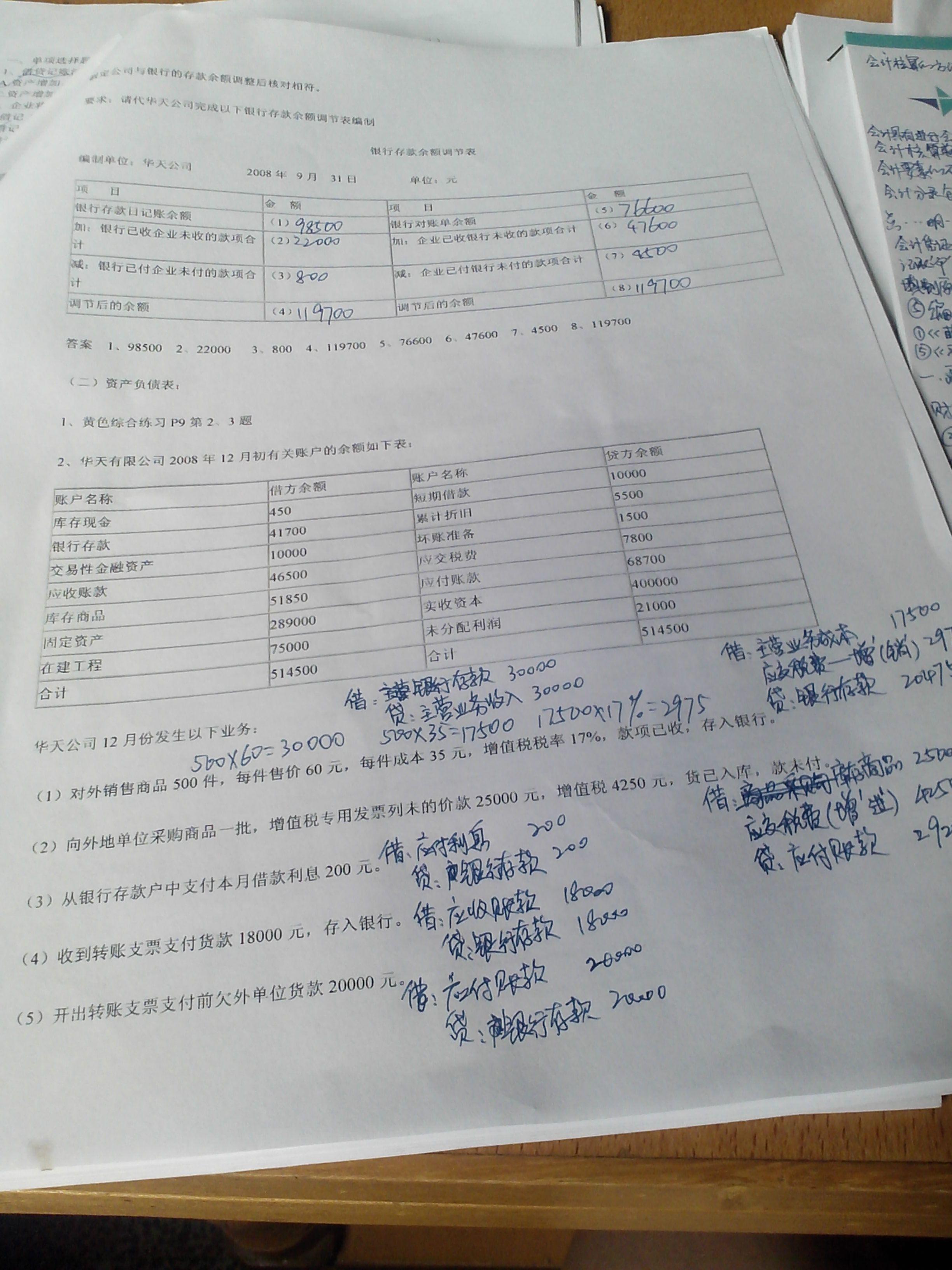 基础会计习题与案例全书答案
