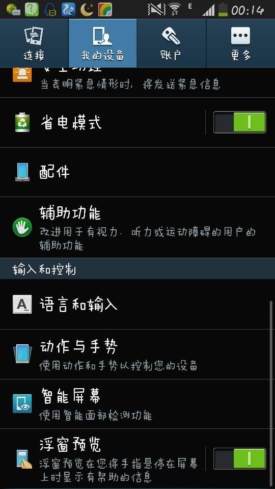qq2011���,yi%�)�櫺�_三星i9500如何截屏