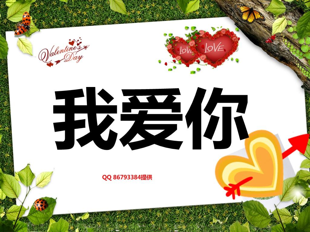 求qq名片照片墙八组图( 文字 :我爱你) 背景 用纯 白色-qq名片背景