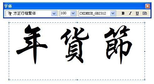 方方正正的字体,方正粗圆简体,方正粗圆图片