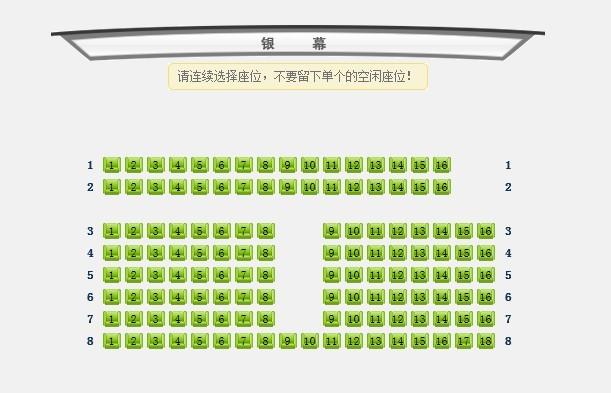 电影院座位_如下两幅图所示的电影院座位,我与朋友两人应该如何选