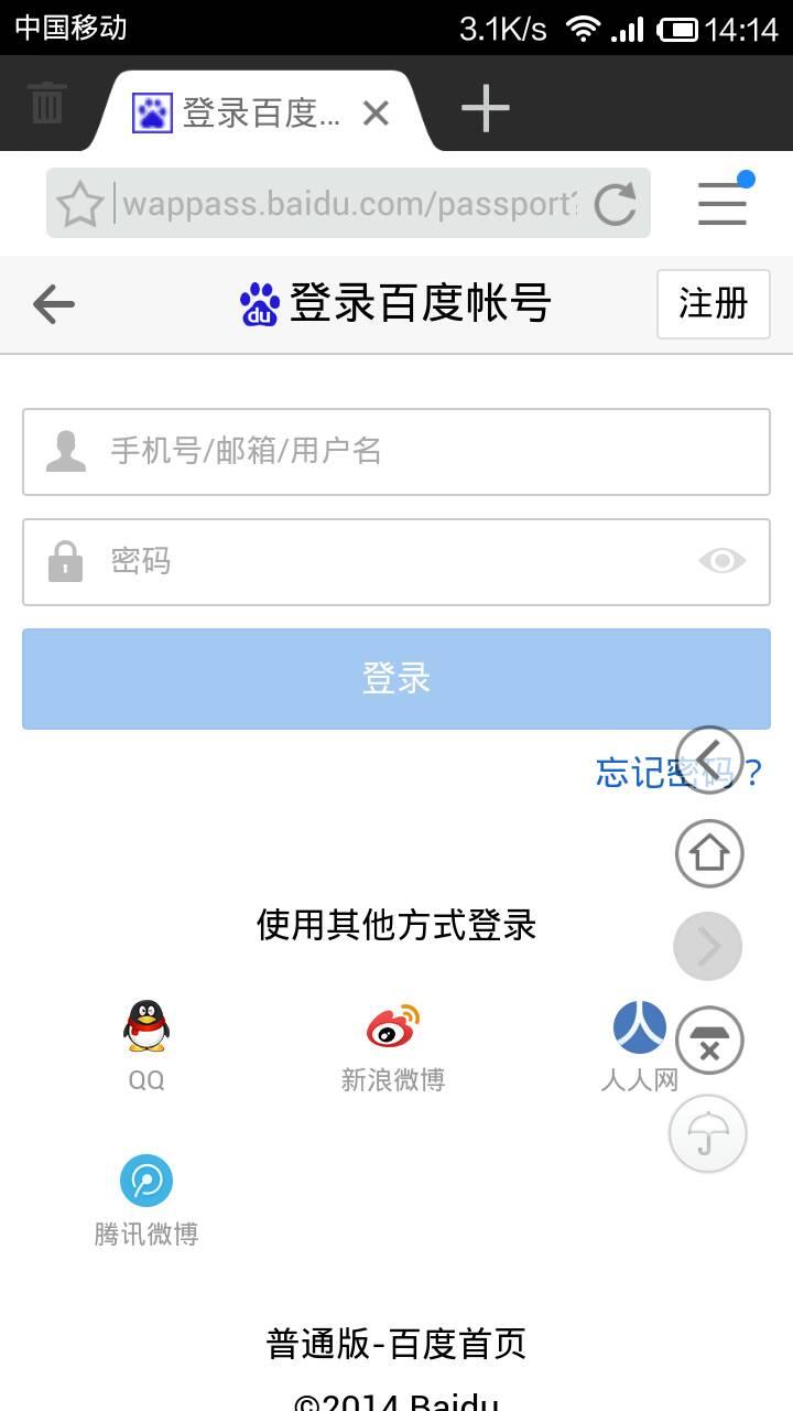 百度hi出了网页版以后没法直接点消息登录pc端的了 2 2013-12-31 手图片