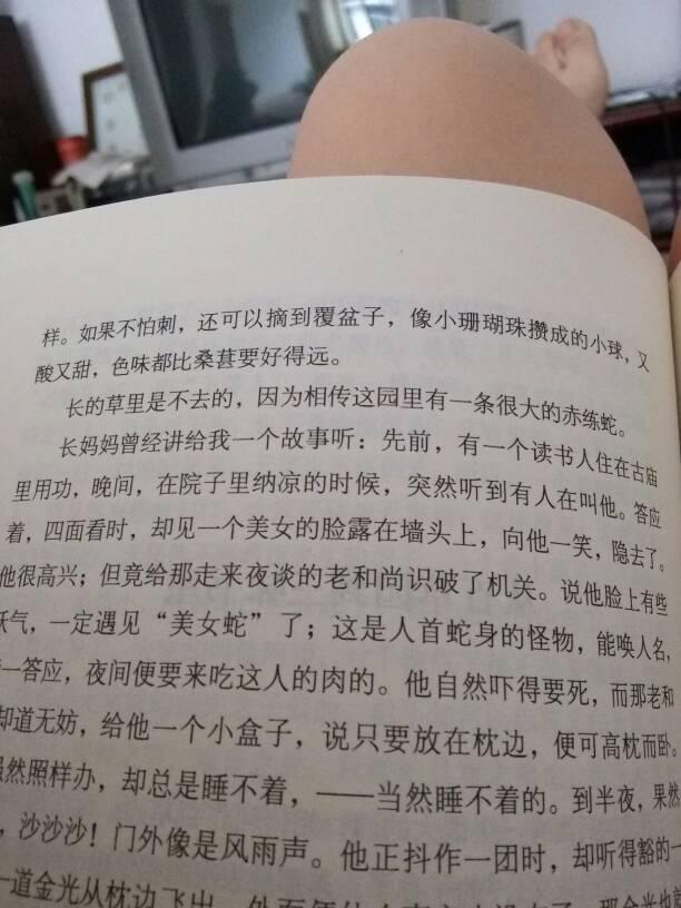 朝花夕拾摘抄加赏析(除从百草园到三味书屋)图片