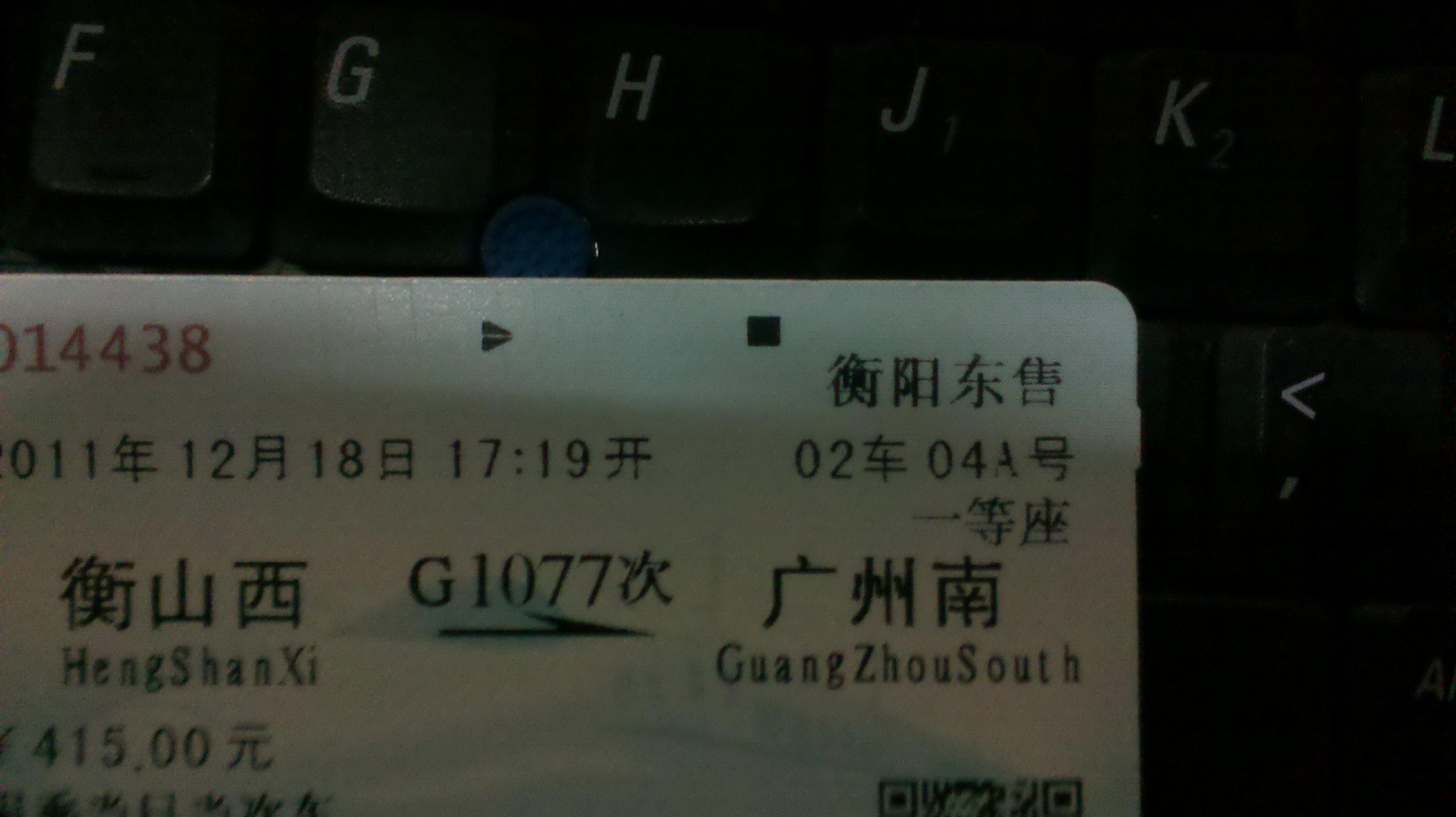 广州怎么去衡山
