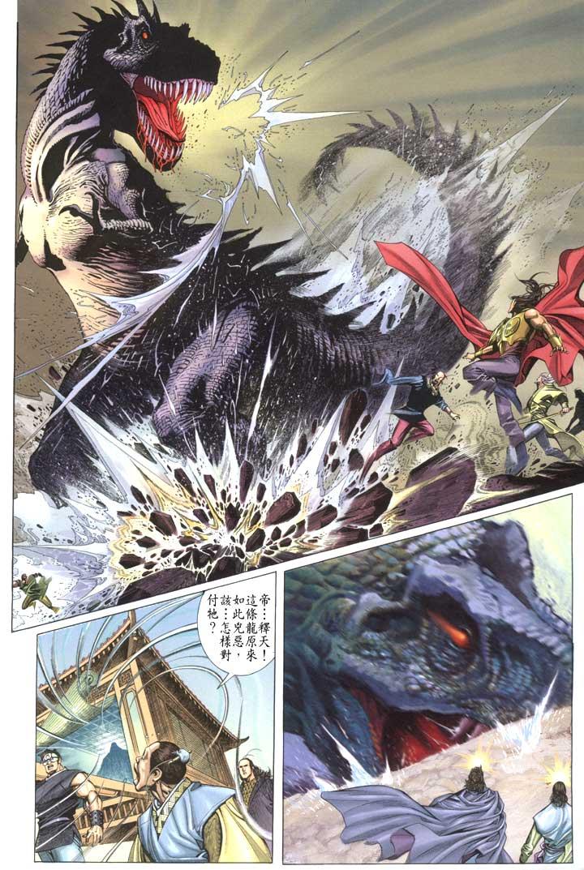 风云漫画第二部里七武屠龙的那条龙居然只是条大恐龙!