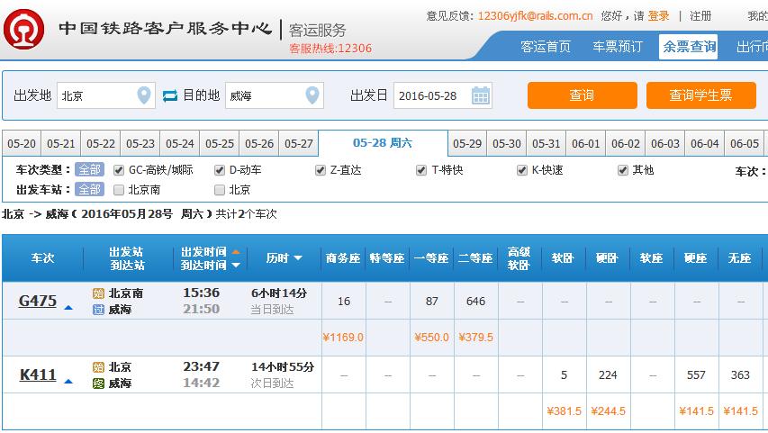 北京到山东威海有多远