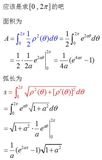 极坐标的弧长公式证明