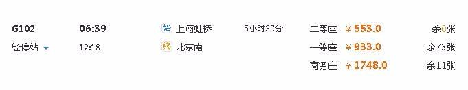 上海到北京旅游价格