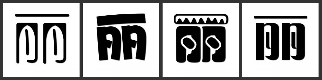 """""""丽""""字的艺术字图片"""