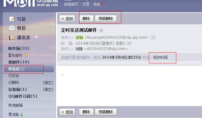 qq邮箱如何取消定时发送邮件?图片