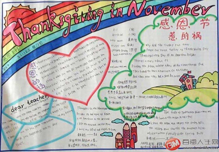 五年级感恩节手抄报图片