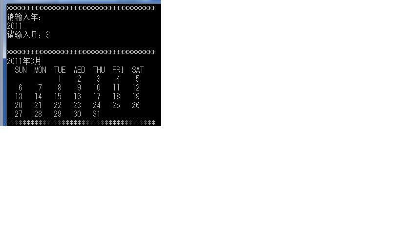 c语言程序设计报告《万年历》图片