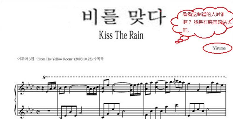 谁有kiss the rain~的谱子~~简谱 五线谱都要图片