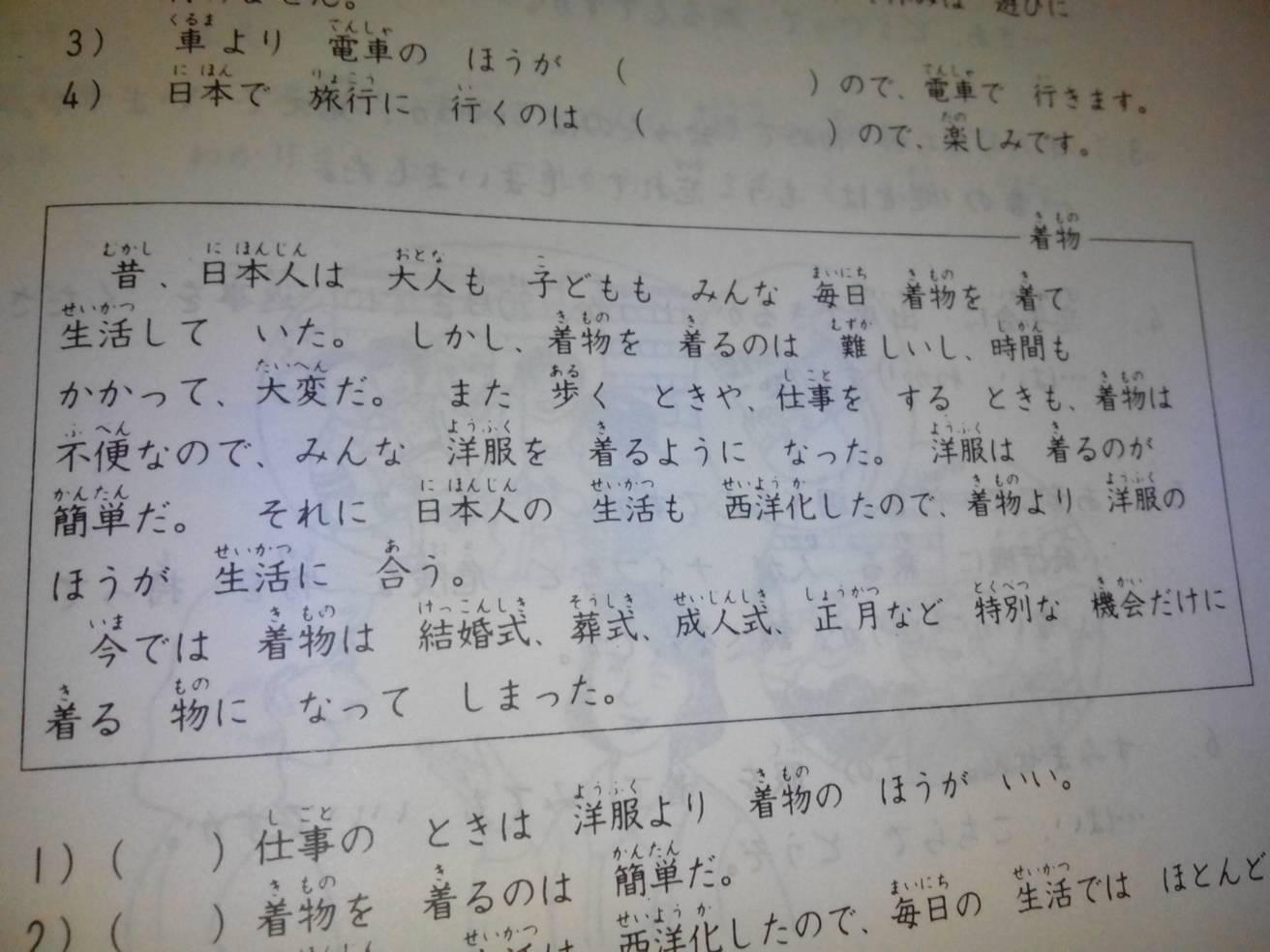 日文小短文