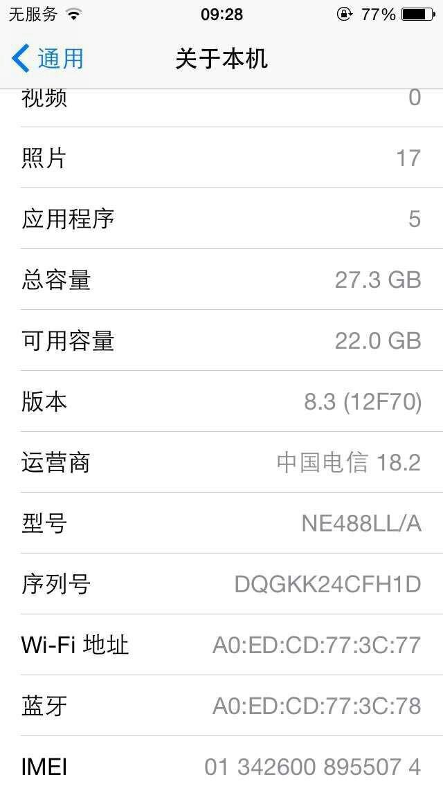 美版苹果5型号a1429系统8