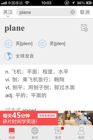 飞机英文plane读法