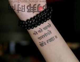 有知道这个梵文纹身是什么意思的么图片