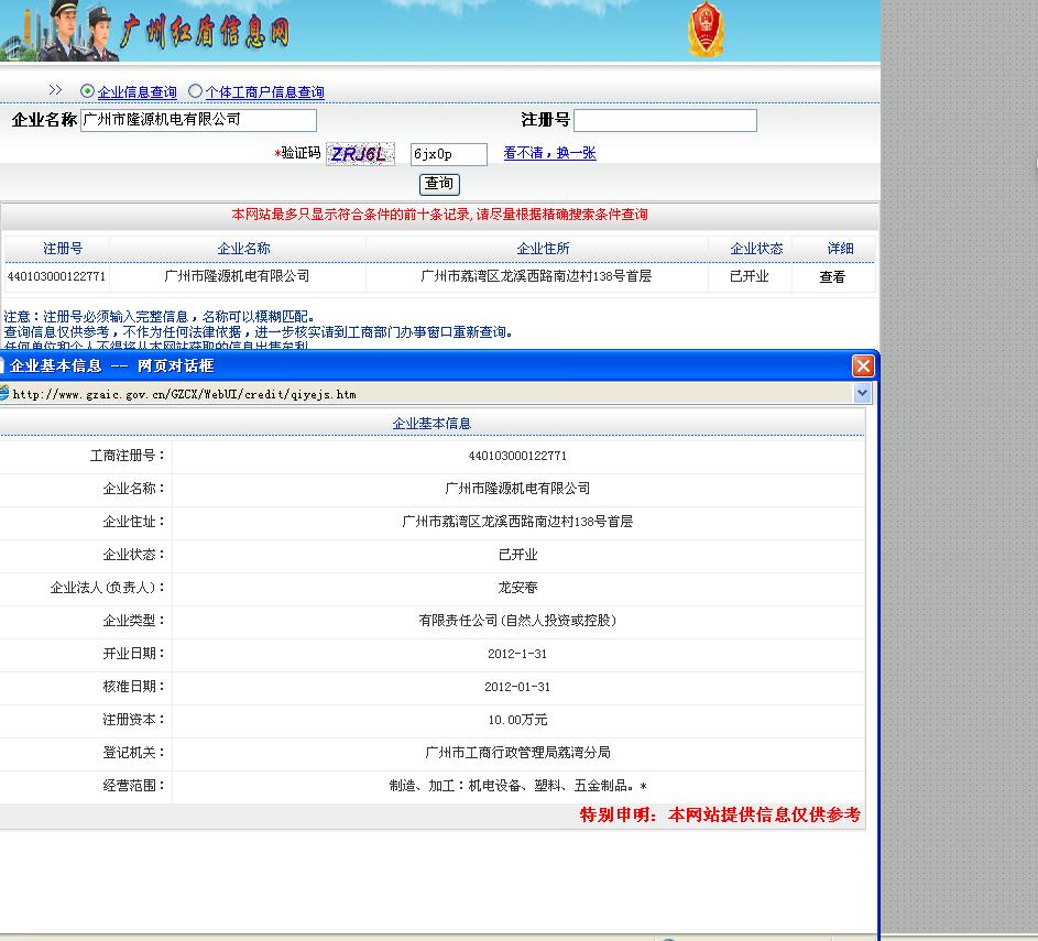 登录广州红盾信息网,网上大厅的信息服务,企业或个体户信息查询,输入