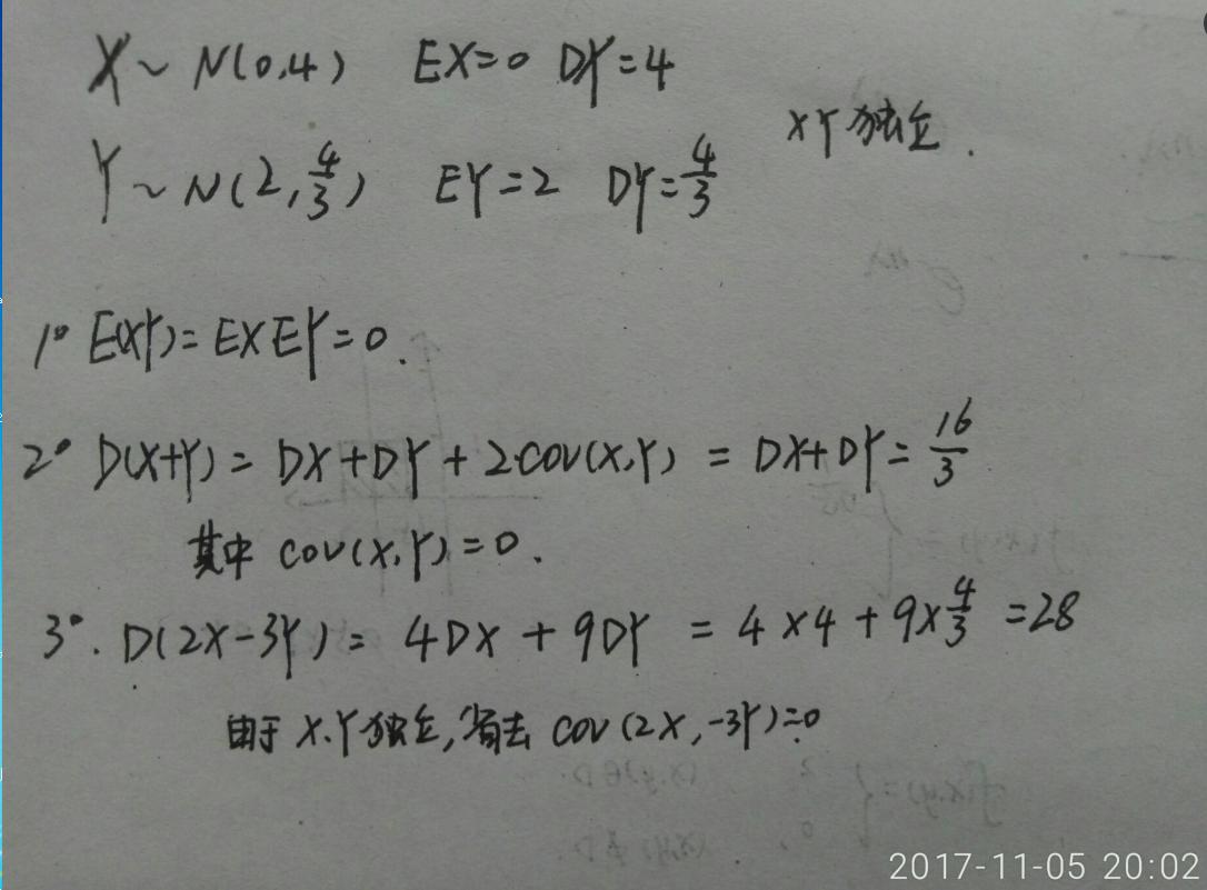 方差不独立d(x-y)