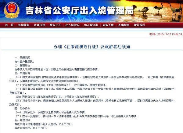 香港通行证怎么办理