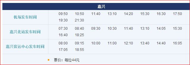 萧山机场到嘉兴北站