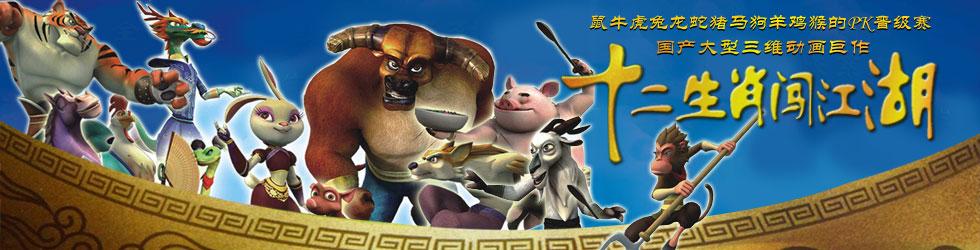 《生肖传奇之十二生肖闯江湖》是华强数字动漫公司继《十二生肖总动员图片