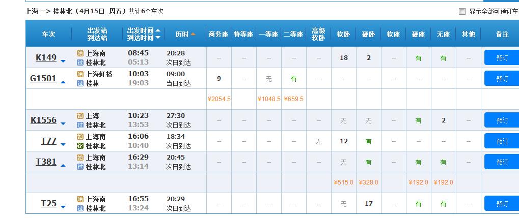 上海到广西桂林一日游