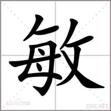 黑体字田字格临摹图