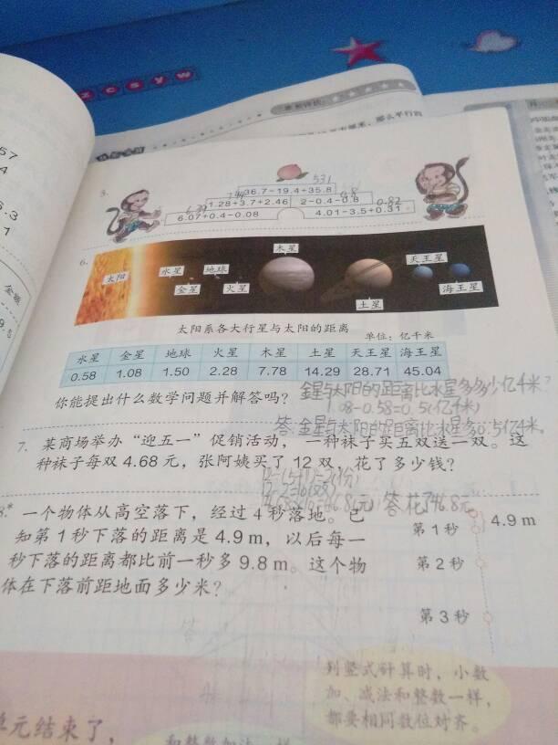 四年级下册数学书第八页的第九题图片