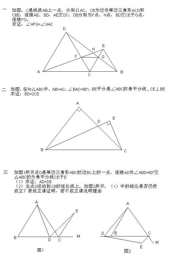 初一数学几何证明题3道图片
