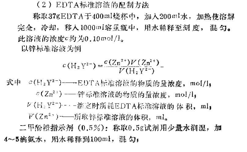 10%的edta溶液怎么配