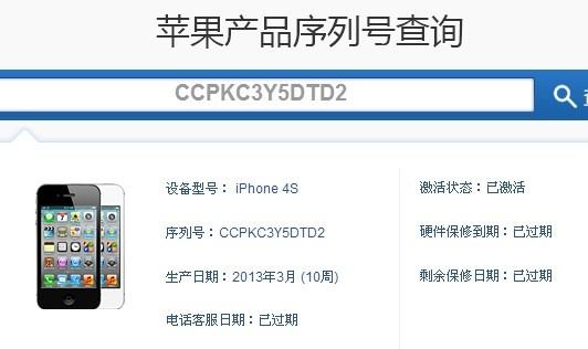 苹果4s手机序列号苹果园查询结果如下 序列号ccpkc3y5
