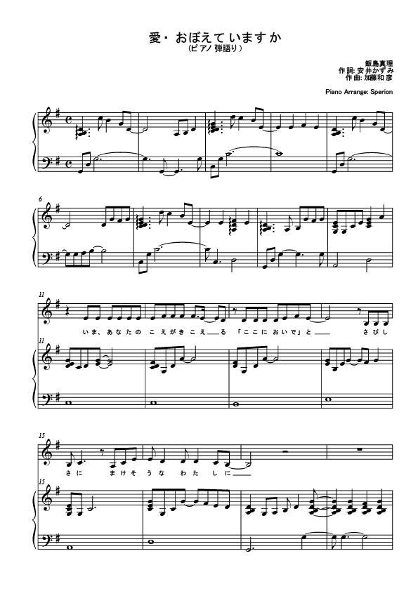求超时空要塞f的插曲 《可曾记得爱 》的钢琴谱图片