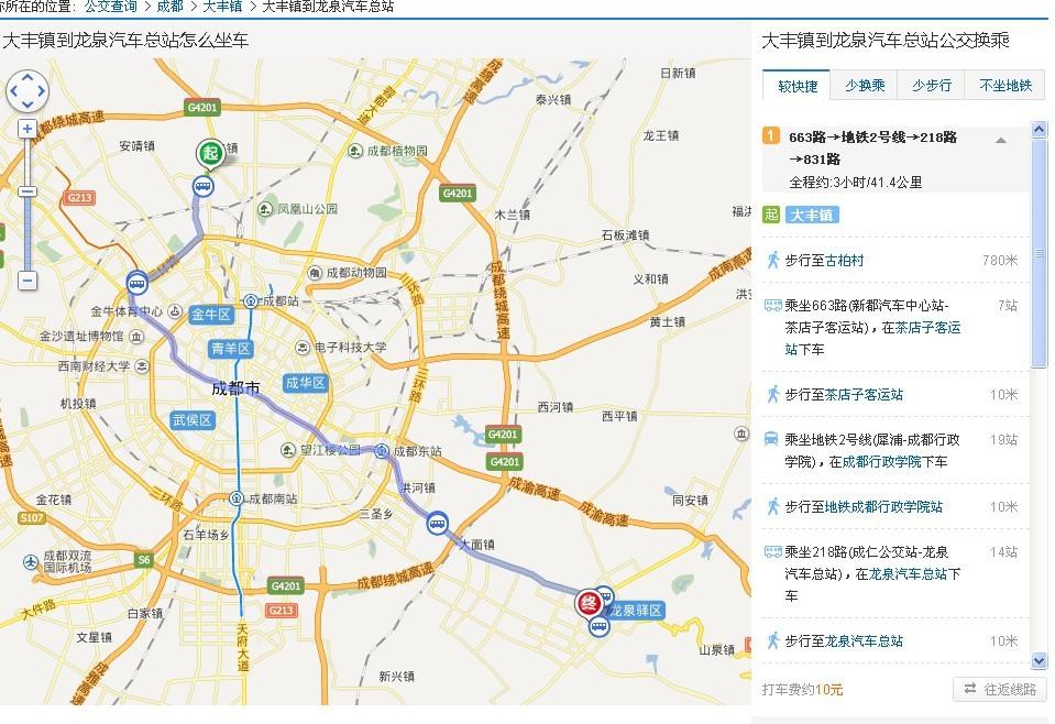 新都区大丰镇汽车站到龙泉的车有吗?一天有多少趟?图片