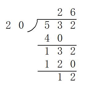 532除以38的竖式