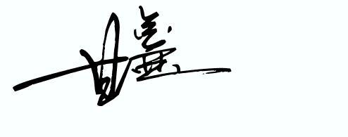 免费一笔签名设计 名字:甘鑫 请求:最好是一笔签成,字体洒脱,请附大图图片
