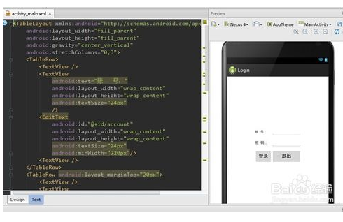 如何使用androidstudio开发用户登录界面