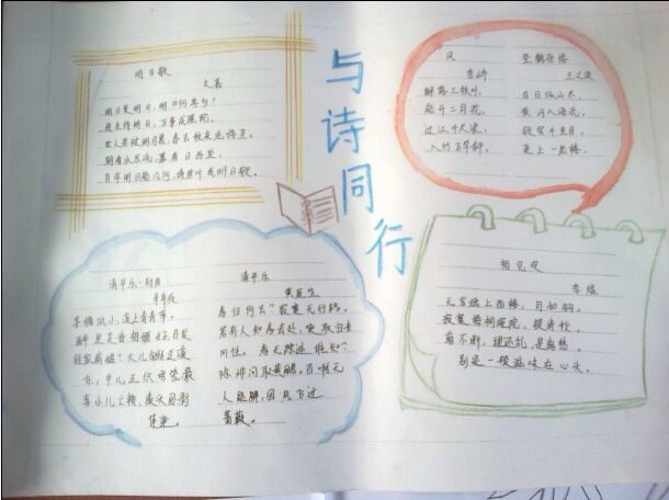 关于经典古诗词的手抄报,要画在a3 纸上,拍下来,谢谢了!图片