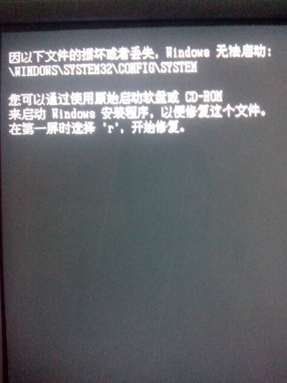 电脑开机后出现了文件boot.ini非法正从c:windows启动