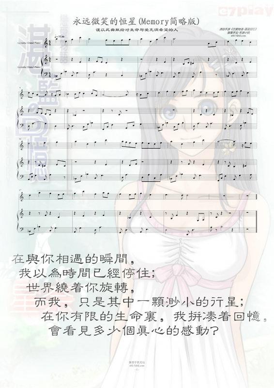 追问 用复音口琴可以吗? 回答 这个谱没看错应该是钢琴谱才对吧.图片