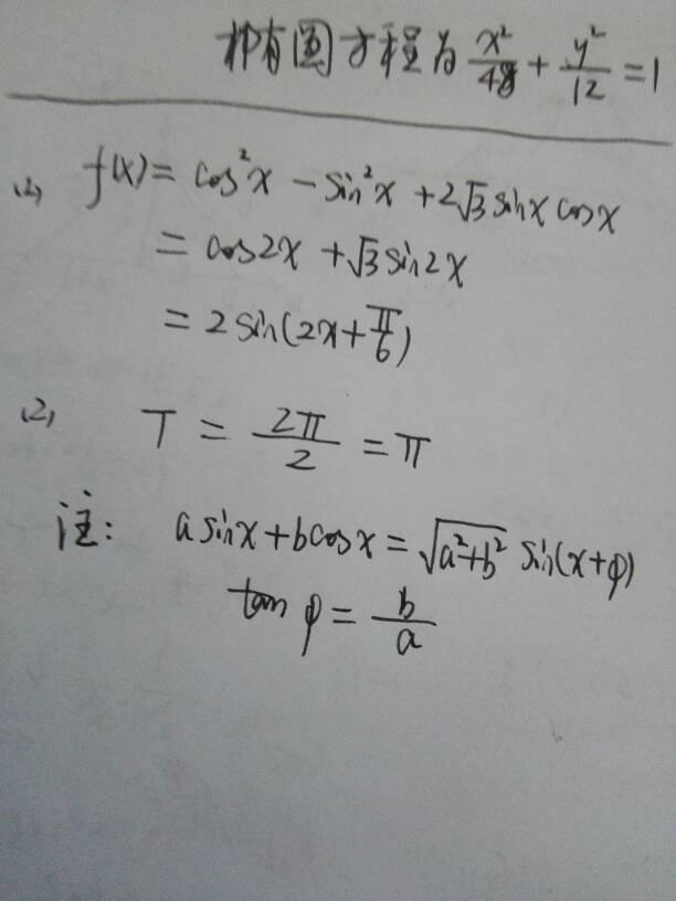 向量n=(coin-2√3co)