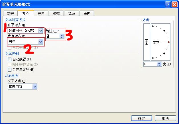 excel表格单元格内怎么调页边距