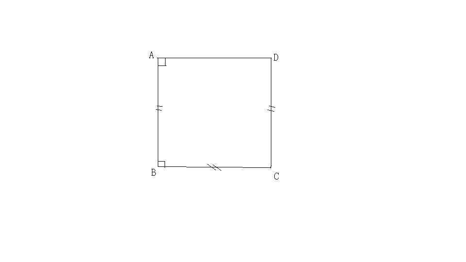一组对角相等且等于九十度,三条边相等的四边形是否为正方形?图片