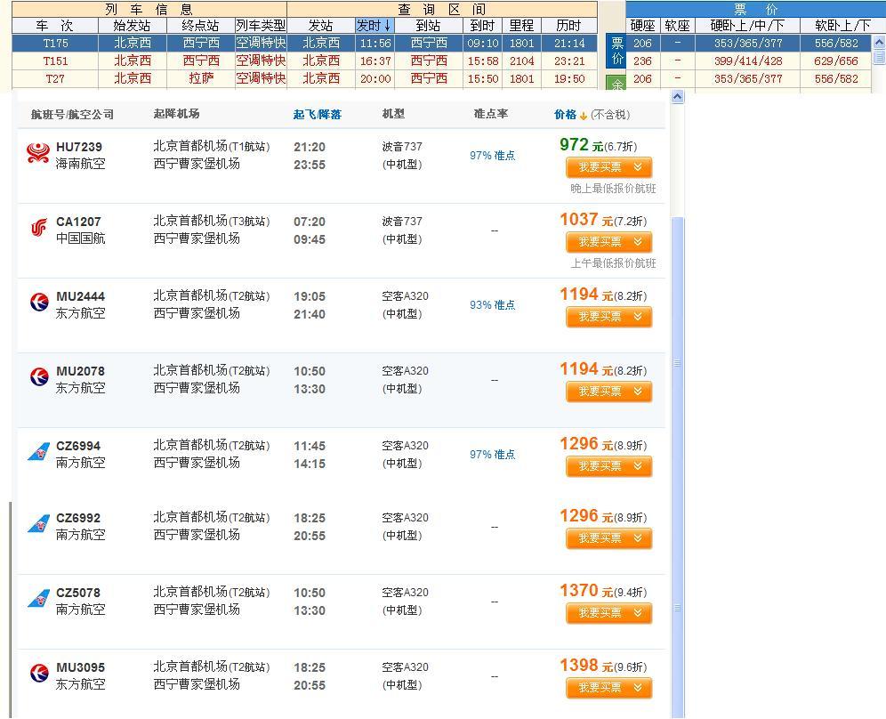 北京到青海飞机