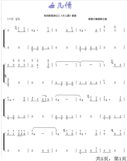 曲《 女儿情 曲谱 29 2012-02-20 求付娜 古筝 曲《 女儿情 》的谱子图片