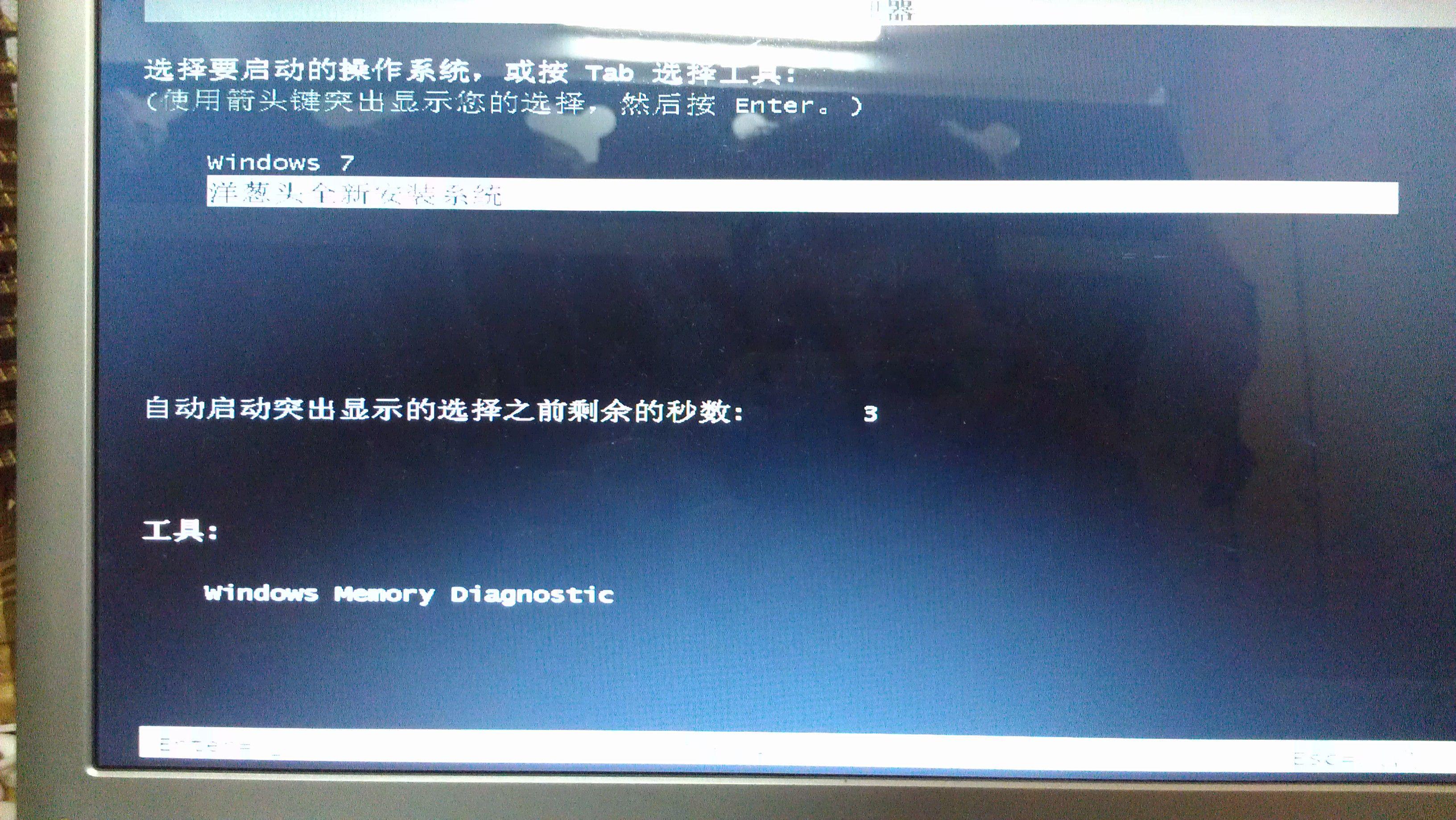 电脑进先开机时显示文件boot.ini非法,从c:\windows去
