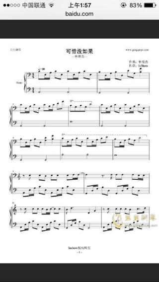想要《可惜没如果》的左右手钢琴简谱图片