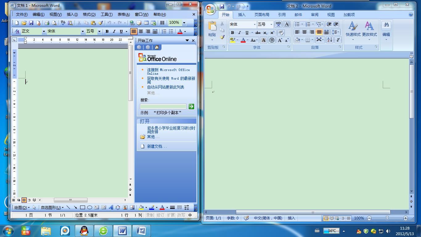 我同时安装了office2003和2007,每次打开word/wordx excel/excelx 等图片