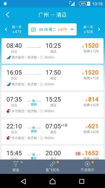 广州直飞清迈航班
