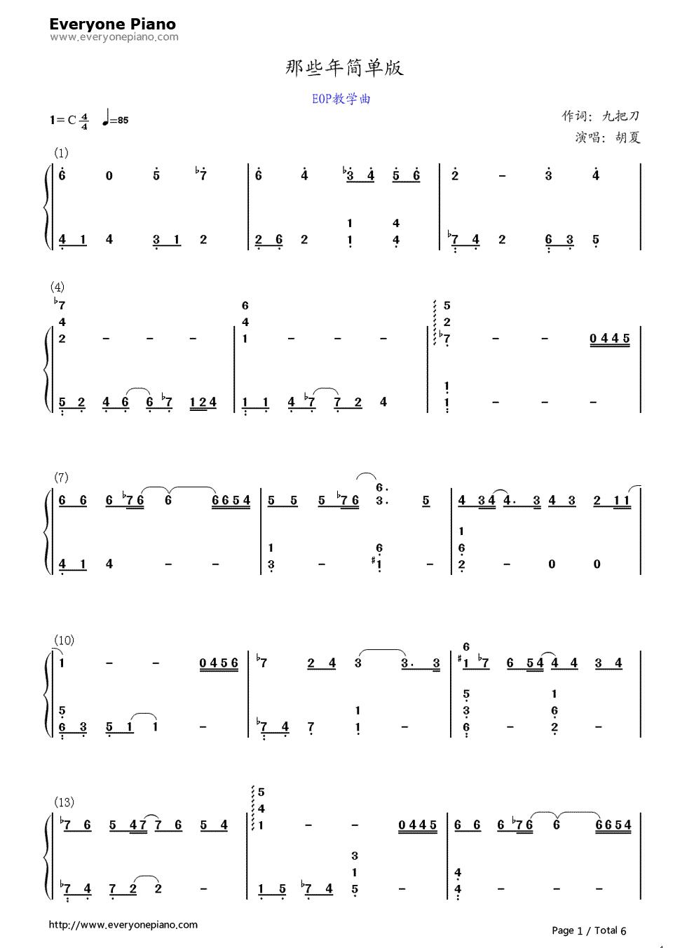 钢琴五线谱扒简谱图片